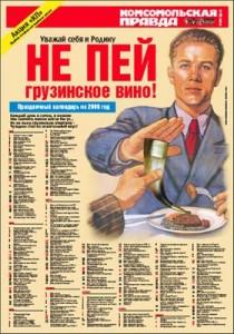 KP_Don't_Drink_Georgian_Wine_poster
