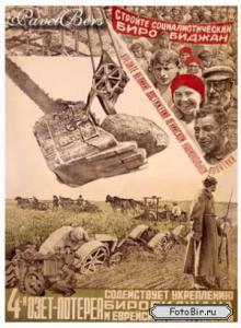 Birobidzhan_plakat