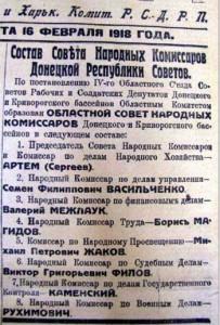 Совет_народных_комиссаров_ДКР_16.02.1918