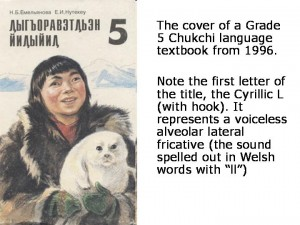 Chukchi_textbook