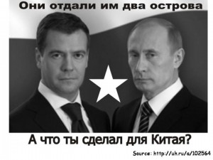 medvedev_putin_poster