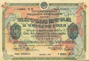 25 руб. 1930 года